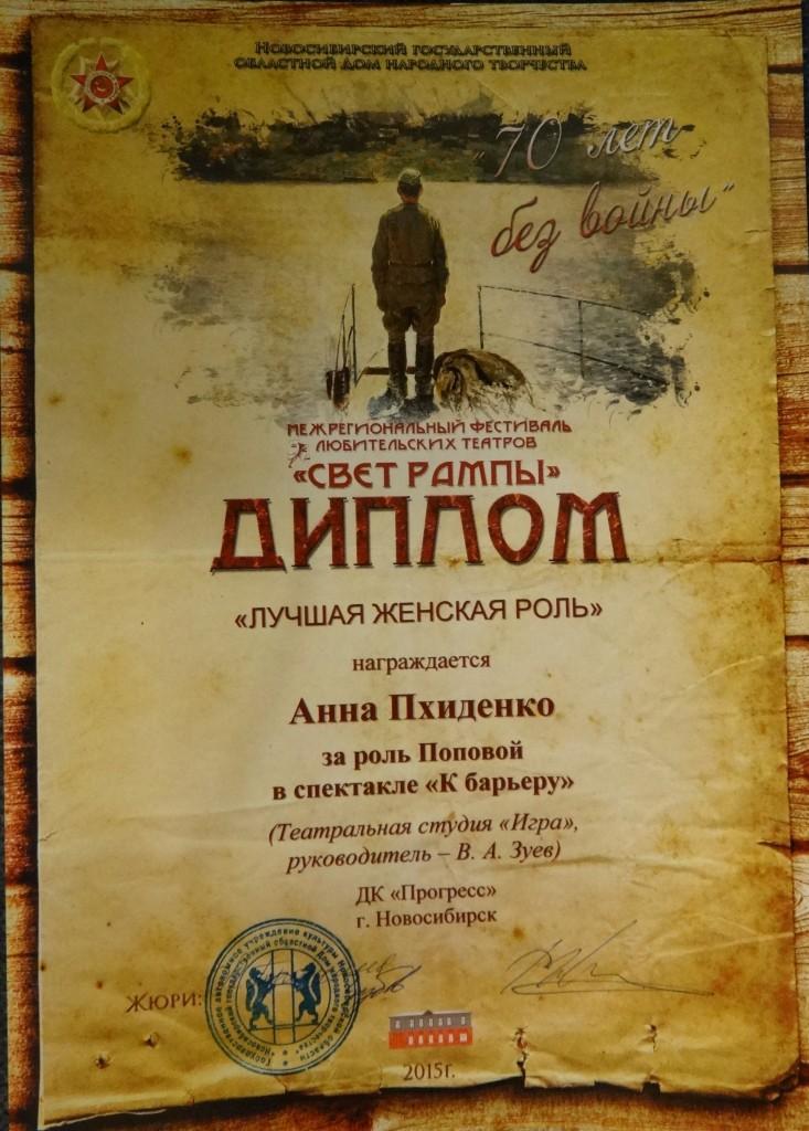 Диплом свет рампы Анна Пхиденко