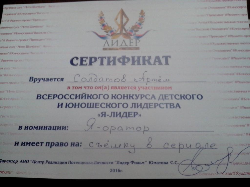 Диплом Артема Солдатова