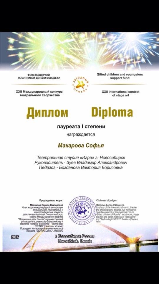 Диплом Макаровой Софии